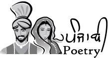 Punjabi essays in punjabi language Ricky Martin